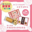 【送愛活動】馨心相映年輪蛋糕與餅乾禮盒(訂購人將不會收到禮盒)