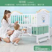 實木嬰兒床白色歐式多功能寶寶bb床搖籃新生兒拼接大床YXS『小宅妮時尚』