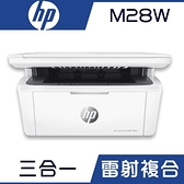 【南紡購物中心】HP LaserJet Pro M28w 無線雷射多功事務機