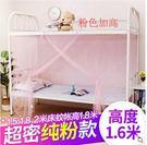 蚊帳 學生蚊帳寢室宿舍單人床上鋪下鋪上下床子母床 2.0m(6.6英尺)床 -炫彩店