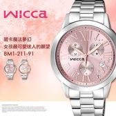 【公司貨保固】NEW WICCA BM1-211-91 時尚女錶