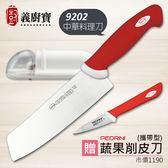 『義廚寶』清涼夏日☼ 中華料理刀_18cm 【加贈蔬果削皮刀(攜帶型)】