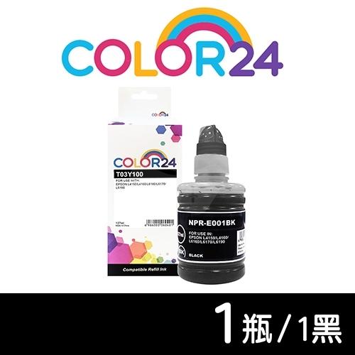 【COLOR24】for EPSON 黑色防水 T03Y/T03Y100/127ml 相容連供墨水 /適用 L4150/L4160/L6170/L6190/L14150