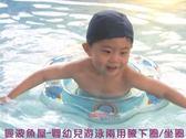【TwinS伯澄】ST安全玩具。曼波魚屋-全新嬰幼兒游泳兩用腋下圈/坐圈