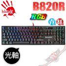 [ PC PARTY  ] 雙飛燕 血手印 Bloody B820R RGB光軸 機械鍵盤 紅軸 青軸