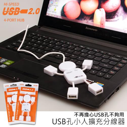 四孔USB 2.0 高速傳輸 小人 擴充分線器 USB HUB 防短路 安全 可愛小人形 轉接器