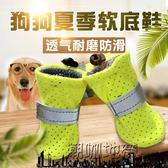 寵物鞋子狗狗鞋子夏天網眼透氣泰迪小狗鞋「潮咖地帶」