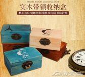首飾盒收納盒帶鎖證件盒木質收納盒桌面儲物盒家用實木盒子簡約歐式首飾盒YXS  潮流前線