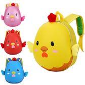 兒童書包小雞硬殼1-3-6歲小朋友女童男童卡通雙肩背包幼稚園蛋殼 森活雜貨