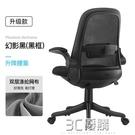 習格電腦椅家用學生學習寫字椅靠背書房書桌椅子轉椅辦公椅升降椅 3CHM