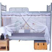 大學生蚊帳宿舍寢室1m/1.2米上鋪下鋪單人上下床1.5/1.8m家用雙人 瑪麗蓮安 YXS