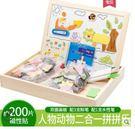 S兒童磁性拼圖男孩女孩寶寶益智力開發積木玩具1-2-3周歲4早教5樂6【人物動物款約200片磁性貼】
