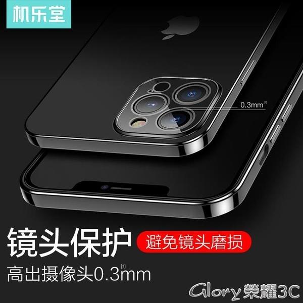 蘋果手機殼 蘋果12手機殼iPhone11ProMax透明x硅膠12p 榮耀 上新