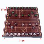 象棋大號磁性折疊式棋盤成人學生磁力象棋套裝兒童初學者家用 全館八折 限時三天!