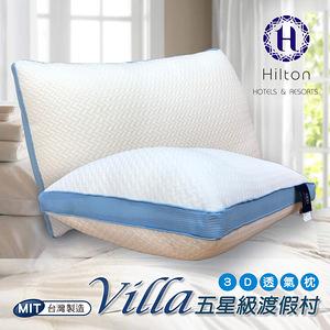 【Hilton 希爾頓】Villa五星渡假村。3D透氣銀離子涼感舒柔枕