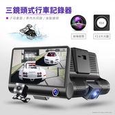 行車記錄器 雙鏡頭 車載記錄器 倒車全螢幕 高畫質三鏡頭行車記錄器【AD0055】夜間補光 防水