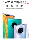 華為 Mate30 HUAWEI MATE 30 智慧手機 mate30 空機價 6GB+128GB