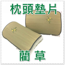 天然藺草枕頭墊片 代替枕頭套使用 清涼枕墊 涼墊 草蓆枕墊 刺繡款 1個裝 【老婆當家】