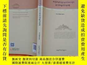 二手書博民逛書店罕見藏族翻譯理論批評研究(藏文)【全網孤本】Y213053 才項