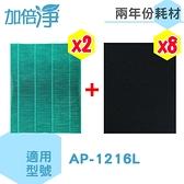 加倍淨 適用 Coway清淨機 AP-1216L 兩年份耗材組【HEPA濾心二入+加強型活性碳濾網八入】