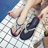 女士涼拖鞋防滑人字拖夾腳平跟珍珠時尚潮沙灘鞋外穿 衣櫥の秘密
