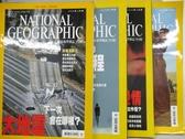 【書寶二手書T1/雜誌期刊_DEL】國家地理雜誌_2006/1~4月合售_大地震