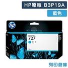 原廠墨水匣 HP 藍色 NO.727 / B3P19A / 3P19A /適用HP Designjet T920 / T930 / T1500 / T1530 / T2500 / T2530