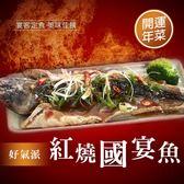 【大口市集】辦桌必備整尾紅燒國宴魚6隻(800g/盒)