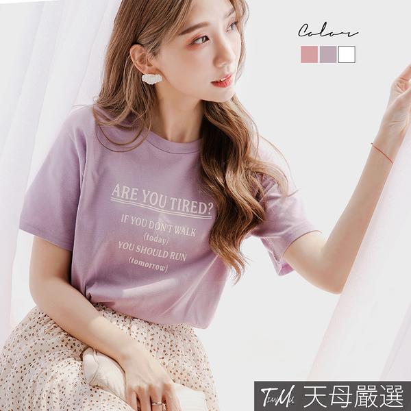 【天母嚴選】R U Tired?英文標語寬鬆棉質T恤(共三色)