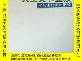 二手書博民逛書店罕見人工關節置換術後康復訓練指導Y259844 北京德爾康尼骨科