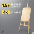 木制畫架木質素描寫生油畫水彩畫板架子展示架專用工具套裝折疊實木支架式 快速出貨