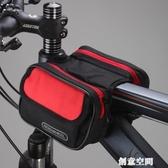 樂炫自行車包前梁包馬鞍包車前包騎行包防水山地車裝備配件上管包 創意空間