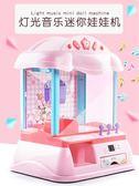 抓娃娃機夾公仔機投幣糖果機扭蛋機器小型家用游戲機