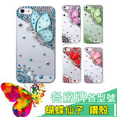 華碩 ZenFone3 ZenFone4 紅米Note4X 小米Mix2 Q6 華為 手機殼 水鑽殼 客製化 訂做 蝴蝶仙子