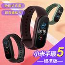 小米手環5 標準版 含運 智能手環 監測...