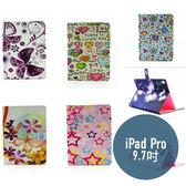 iPad Pro 9.7 蝶戀花彩繪 皮套 8圖 側翻皮套 平板套 平板殼 保護套 支架 插卡 星星 花