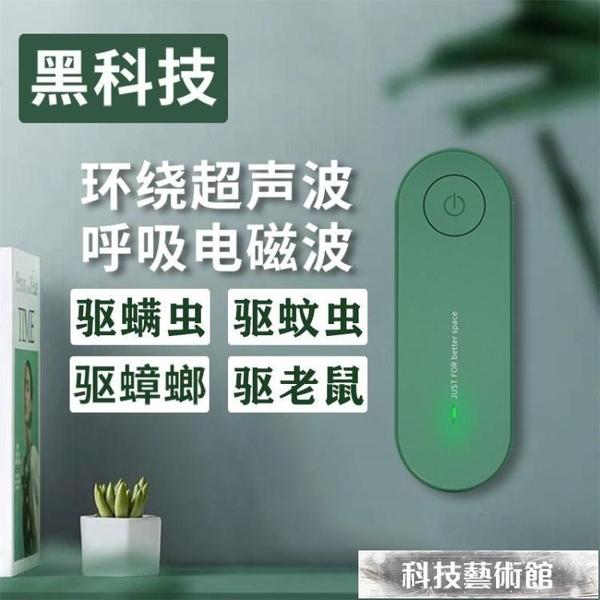 驅鳥器 超聲波驅蚊器室內插電驅蟲驅鼠器孕婦嬰兒可用超聲波驅螨防蚊神器 交換禮物