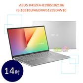 ◤送包包出門8豪禮◢ ASUS X412FA-0198S10210U 14吋 ◤0利率◢ 筆電 (i5-10210U/4GDR4/512SSD/W10)