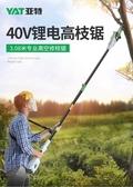電鋸亞特高枝剪電動剪刀果樹充電式電鋸戶外高空修剪樹枝伸縮園林工具  免運DF