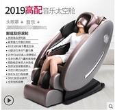 8D家用全身太空艙電動小型老人豪華按摩椅自動按磨椅按摩沙發器 MKS快速出貨
