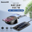 Baseus倍思 小星空無線充電器 三星10W無線充電座 iPhone7.5W快充 QI 手機充電