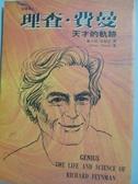 【書寶二手書T5/傳記_JJZ】理查費曼:天才的軌跡_原價420_JAMES GLEICK