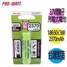 華志PRO-WATT 2370mAh 18650長效鋰電池(正極凸頭) 1入
