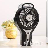 空調噴霧手持小風扇迷你充電便攜USB電風扇隨身加濕制冷 zm2895【每日三C】TW