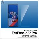 ASUS ZenFone 7 Pro ZS670KS ZS671KS 鋼化玻璃貼 手機螢幕玻璃貼 保護貼 H06X3