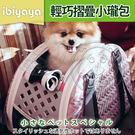 【培菓平價寵物網】IBIYAYA 依比呀呀》FC1620-P輕巧摺疊小瓏包