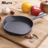 鑄鐵平底鍋加厚小煎鍋 煎蛋牛排鍋18cm
