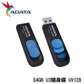 威剛 ADATA UV128 64GB USB 3.0 隨身碟 藍色
