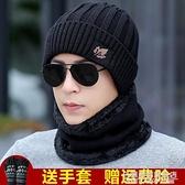 帽子男冬季保暖毛線帽針織套頭帽冬天男士圍脖套帽加厚包頭帽騎車 名購新品