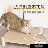 實木貓抓板窩耐磨多功能不掉屑瓦楞紙超大貓窩用品大號抓盆貓爪墊【雙十一狂歡】